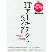 ITアーキテクトのバイブル 2017-2018(日経BP社) [電子書籍]