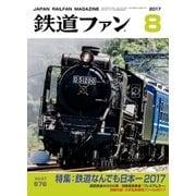 鉄道ファン2017年8月号(交友社) [電子書籍]