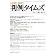 判例タイムズ 1436号 7月号(判例タイムズ社) [電子書籍]