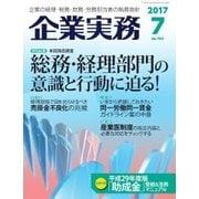 企業実務 2017年7月号(日本実業出版社) [電子書籍]