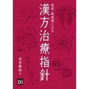 症状・疾患別にみる漢方治療指針(日経BP社) [電子書籍]