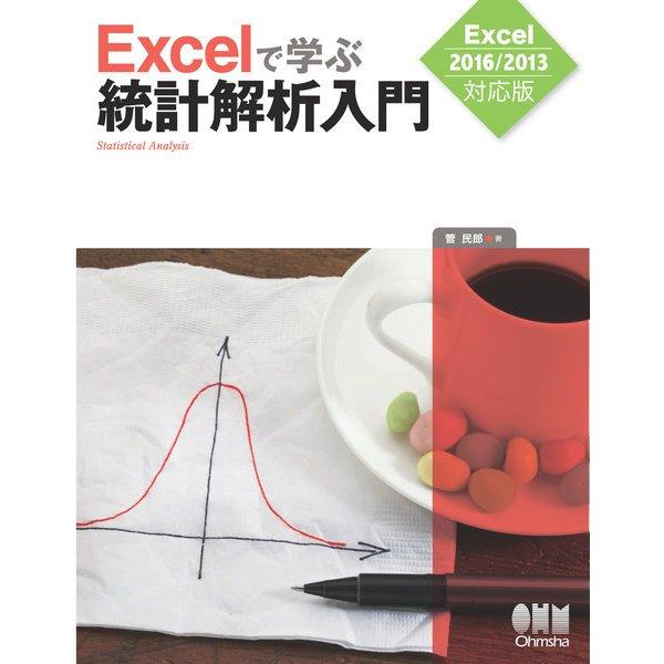 Excelで学ぶ統計解析入門 Excel 2016/2013対応版(オーム社) [電子書籍]