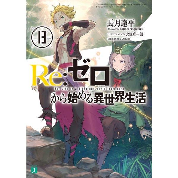 Re:ゼロから始める異世界生活 13(KADOKAWA) [電子書籍]