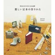 楽しい豆本の作りかた(学研) [電子書籍]