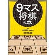 9マス将棋の本(幻冬舎) [電子書籍]