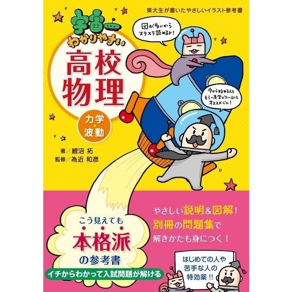 宇宙一わかりやすい高校物理 力学・波動(学研) [電子書籍]