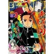 ジャンプGIGA 2017 vol.3(集英社) [電子書籍]