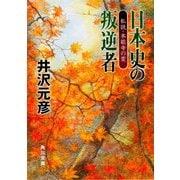 日本史の叛逆者 私説・本能寺の変(KADOKAWA) [電子書籍]