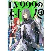 LV999の村人 4(KADOKAWA) [電子書籍]