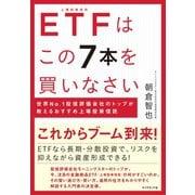 ETFはこの7本を買いなさい(ダイヤモンド社) [電子書籍]