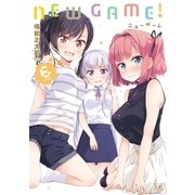 NEW GAME! 6巻(芳文社) [電子書籍]