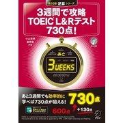 [新形式問題対応/音声DL付]3週間で攻略 TOEIC(R) L&R テスト 730点!(アルク) [電子書籍]