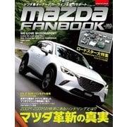 MAZDA FANBOOK Vol.003(芸文社) [電子書籍]