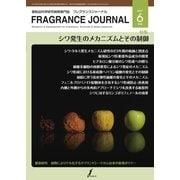 フレグランスジャーナル (FRAGRANCE JOURNAL) No.444(フレグランスジャーナル社) [電子書籍]