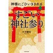 神様にごひいきされる すごい「神社参り」(KADOKAWA) [電子書籍]