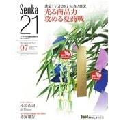Senka21 2017年7月号(音元出版) [電子書籍]