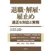 退職・解雇・雇止め―適正な対応と実務―(労務行政) [電子書籍]