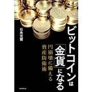 ビットコインは「金貨」になる 円崩壊に備える資産防衛術(朝日新聞出版) [電子書籍]