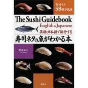 英語と日本語で紹介する 寿司ネタの魚がわかる本(講談社) [電子書籍]