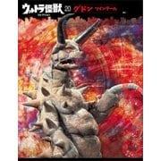 ウルトラ怪獣コレクション(20)(講談社) [電子書籍]