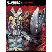 ウルトラ怪獣コレクション(1)(講談社) [電子書籍]