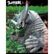 ウルトラ怪獣コレクション(5)(講談社) [電子書籍]