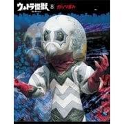 ウルトラ怪獣コレクション(8)(講談社) [電子書籍]