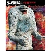 ウルトラ怪獣コレクション(13)(講談社) [電子書籍]