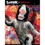 ウルトラ怪獣コレクション(14)(講談社) [電子書籍]