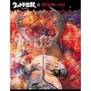 ウルトラ怪獣コレクション(18)(講談社) [電子書籍]