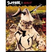 ウルトラ怪獣コレクション(3)(講談社) [電子書籍]