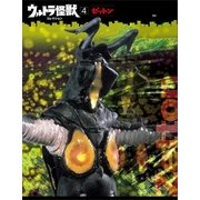 ウルトラ怪獣コレクション(4)(講談社) [電子書籍]