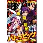 Comic ZERO-SUM (コミック ゼロサム) 2014年11月号(一迅社) [電子書籍]