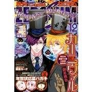 Comic ZERO-SUM (コミック ゼロサム) 2014年12月号(一迅社) [電子書籍]