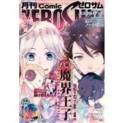 Comic ZERO-SUM (コミック ゼロサム) 2015年2月号(一迅社) [電子書籍]