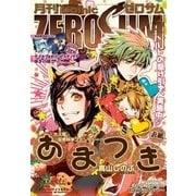 Comic ZERO-SUM (コミック ゼロサム) 2015年3月号(一迅社) [電子書籍]