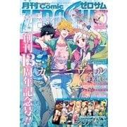 Comic ZERO-SUM (コミック ゼロサム) 2015年5月号(一迅社) [電子書籍]