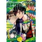 Comic ZERO-SUM (コミック ゼロサム) 2015年6月号(一迅社) [電子書籍]