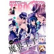 Comic ZERO-SUM (コミック ゼロサム) 2015年9月号(一迅社) [電子書籍]