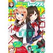 Comic REX (コミック レックス) 2016年1月号(一迅社) [電子書籍]