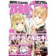 Comic ZERO-SUM (コミック ゼロサム) 2016年1月号(一迅社) [電子書籍]