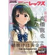 Comic REX (コミック レックス) 2017年7月号(一迅社) [電子書籍]