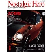 Nostalgic Hero 2017年 8月号 Vol.182(芸文社) [電子書籍]