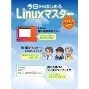 今日からはじめるLinuxマスター コマンド入門(日経BP社) [電子書籍]