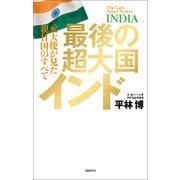 最後の超大国インド 元大使が見た親日国のすべて(日経BP社) [電子書籍]