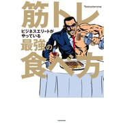 筋トレビジネスエリートがやっている最強の食べ方(KADOKAWA) [電子書籍]