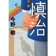慎治 新装版(中央公論新社) [電子書籍]