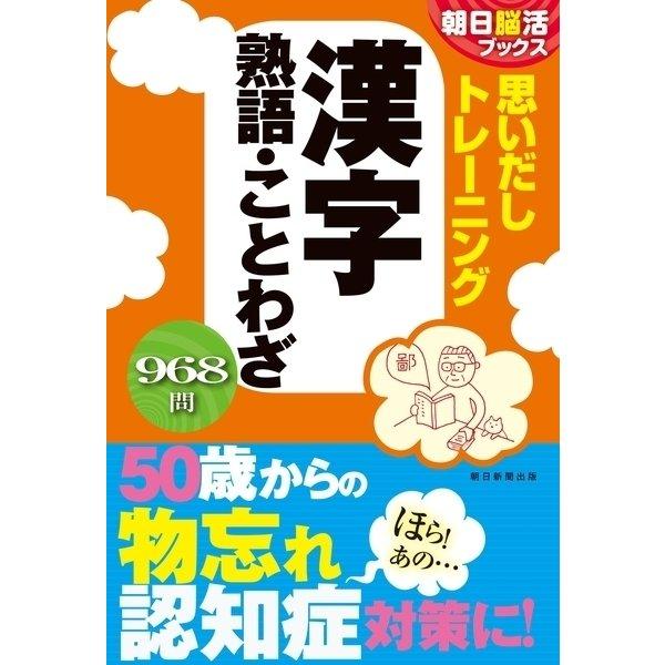 朝日脳活ブックス 思いだしトレーニング 漢字 熟語・ことわざ(朝日新聞出版) [電子書籍]