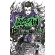 忍びの国 5 アンソロジー版(小学館) [電子書籍]