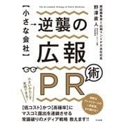【小さな会社】逆襲の広報PR術(すばる舎) [電子書籍]
